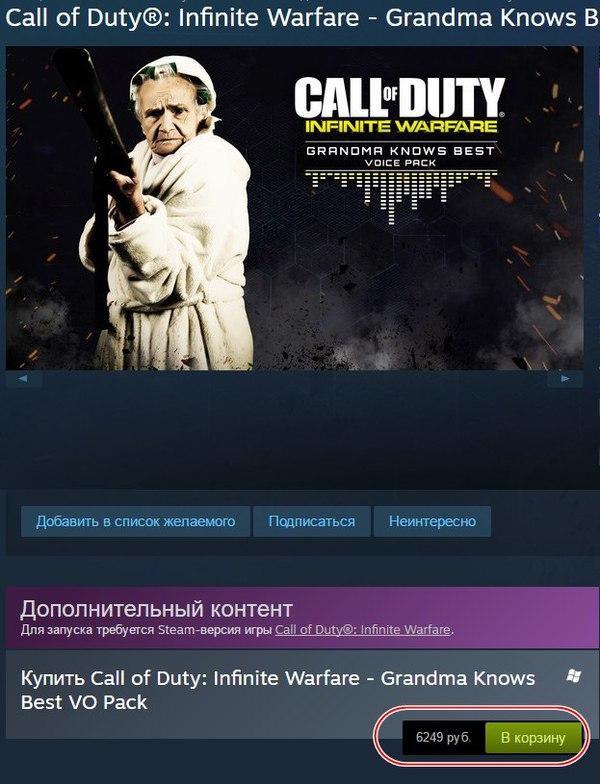 То ли баг, то ли фича. баг, Не баг а фича, фича, Call of Duty, DLC, steam