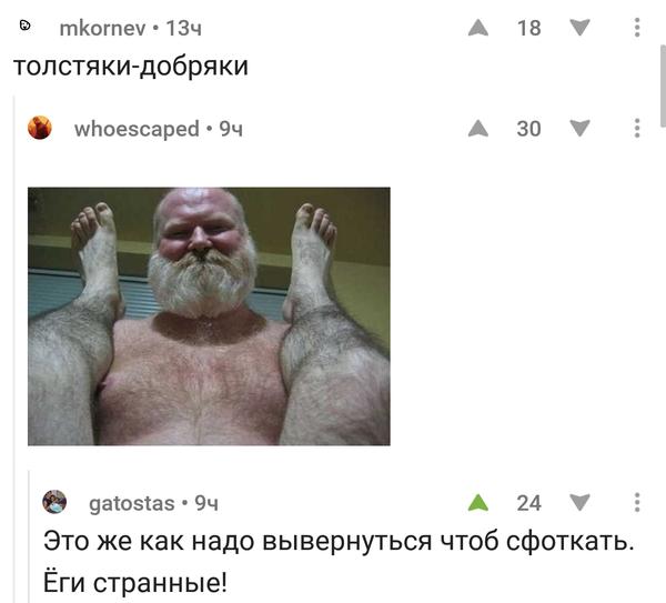 Про гибкость комментарии на  пикабу, Комментарии, скриншот, йога, голый мужик