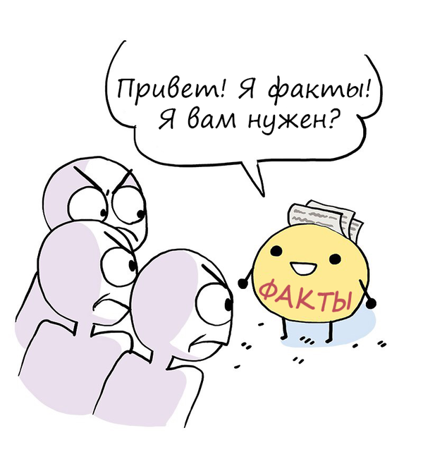 Факты Owlturd, Owlturd на русском, Комиксы, Факты, Перевод, Длиннопост