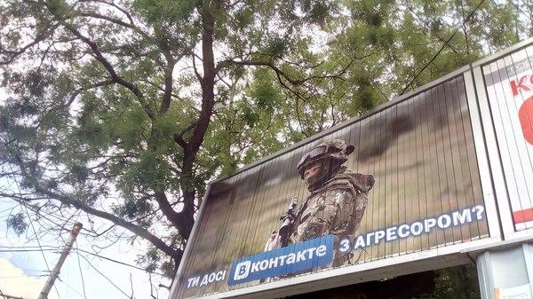 Злейший враг незалежной ВКонтакте, Украина, блокировка, Дебилы, Политика