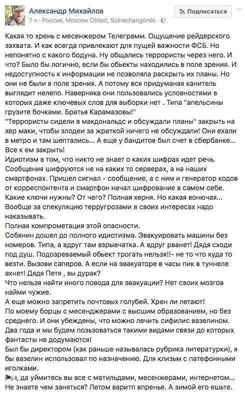 Генерал-майор ФСБ в отставке о возможной блокировке мессенджера Telegram ФСБ, telegram, роскомнадзор, политика