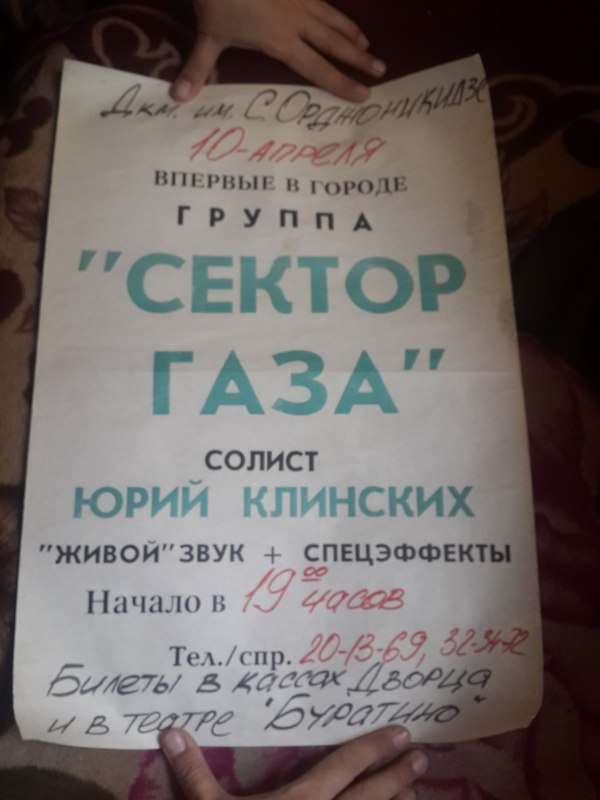 Назад в девяностые Ретро коллекция, Прошлое, Сектор газа, Красная плесень, Длиннопост