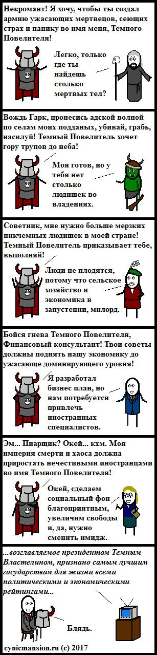 Властелиновое Cynicmansion, Комиксы, Фэнтези, Повелитель