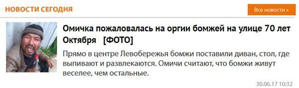 Бери от жизни всё! омск, Бомж, заголовок, журналистика, скриншот
