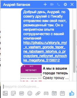 Продолжение! А мы в вашем городе теперь не работаем! История о провайдере NETBYNET (сыночке Мегафона) NetByNet, Кидалы, Длиннопост