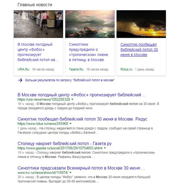 Библейский Потоп в Москве Погода, Всемирный потоп, Библия, Новости