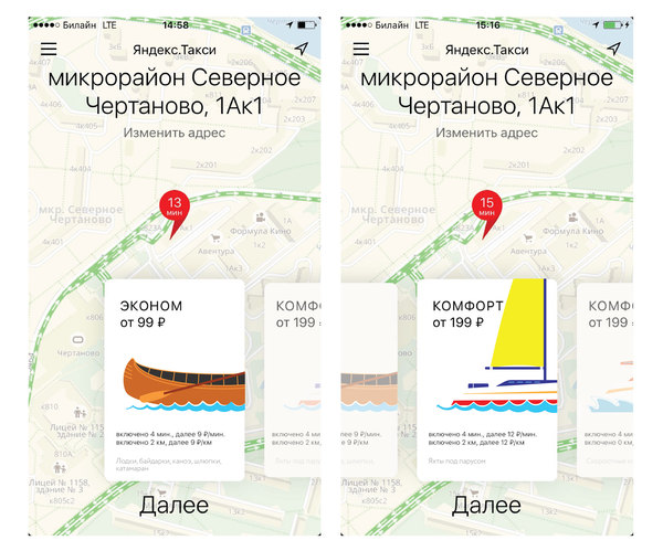 У Яндекс-такси в Москве на сегодня свои тарифы яндекс, яндекс такси, резонанс, главней всего погода в доме, дожди, ураган, фейк, длиннопост