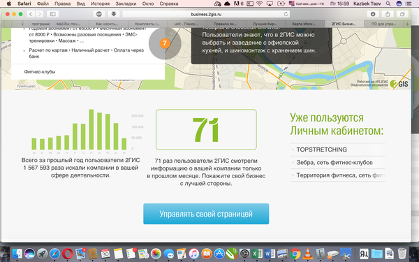 Реклама в 2ГИС. Развод? 2ГИС, Реклама, Мошенники, Развод, Малый бизнес, Яндекс