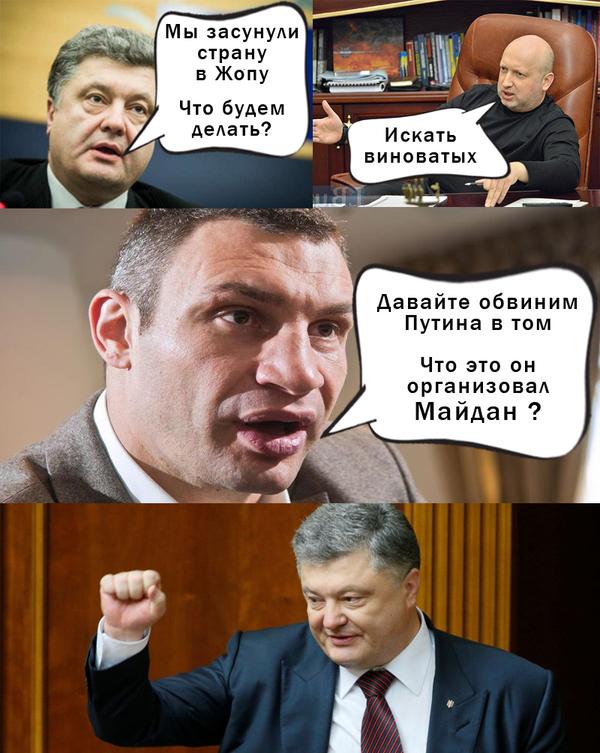 Всё закончится именно так Украина, Путин, Перемога, Юмор, Майдан, Скоро на экранах, Политика