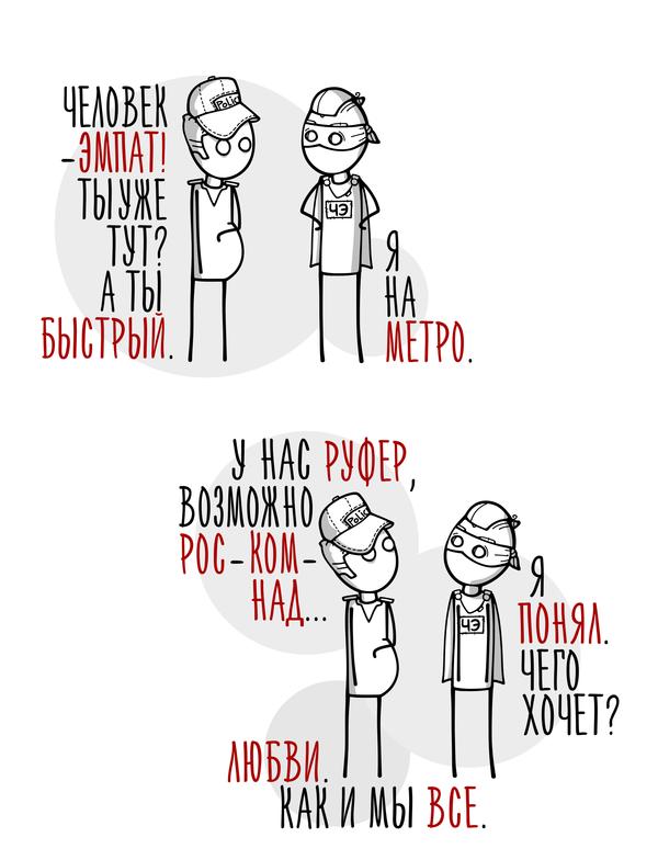 ЧЕЛОВЕК-ЭМПАТ 2! Комиксы, only1way2escape, кран, человек, Эмпатия, роскомнадзор, длиннопост