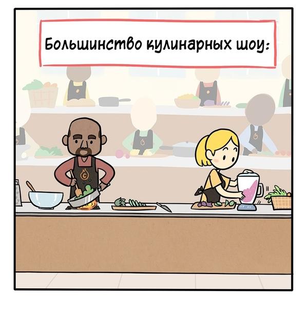 О кулинарных шоу Комиксы, The Pigeon Gazette, длиннопост, Гордон Рамзи
