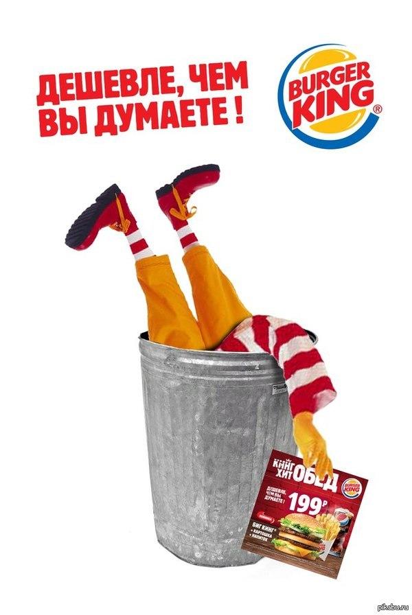 Смотри не обострись Бургер кинг, Реклама, Маркетинг, Бренды, Макдоналдс, Агрессивный маркетинг, Длиннопост