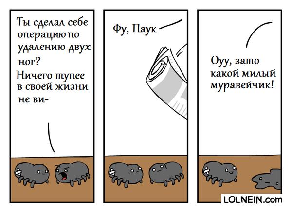 Операция Муравьи, Комиксы, webcomics, lolnein, перевод, паук