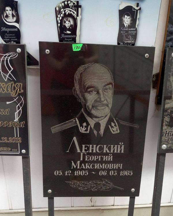 Похоронный креативчик Надгробие, Похороны, Шон Коннери, Длиннопост
