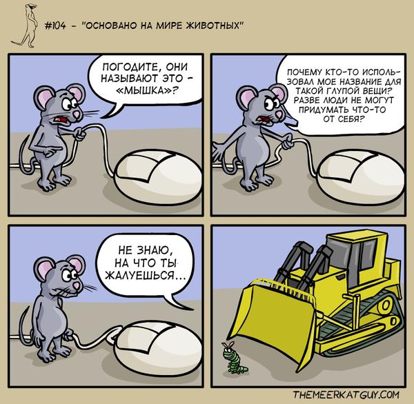 Поразительное сходство Комиксы, Themeerkatguy, Мышь, Гусеница, Игра слов