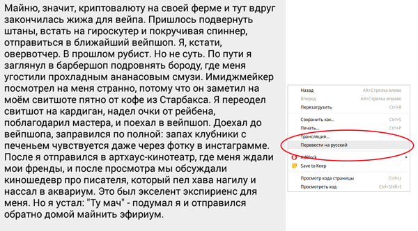 Перевести на русский