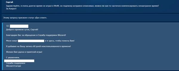 Пример лучшей игровой техподдержки blizzard, World of Warcraft, Техподдержка