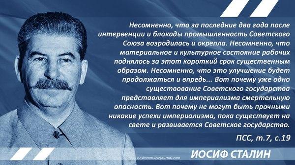 Сталин о советском государстве политика, экономика, цитаты, сталин, социализм