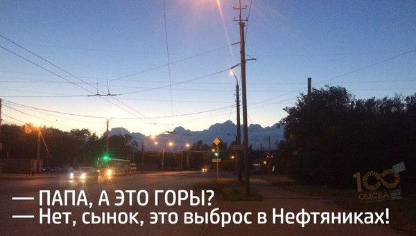 В Омске выросли горы омск, Горы, Природа, Небо, дым, облака, длиннопост