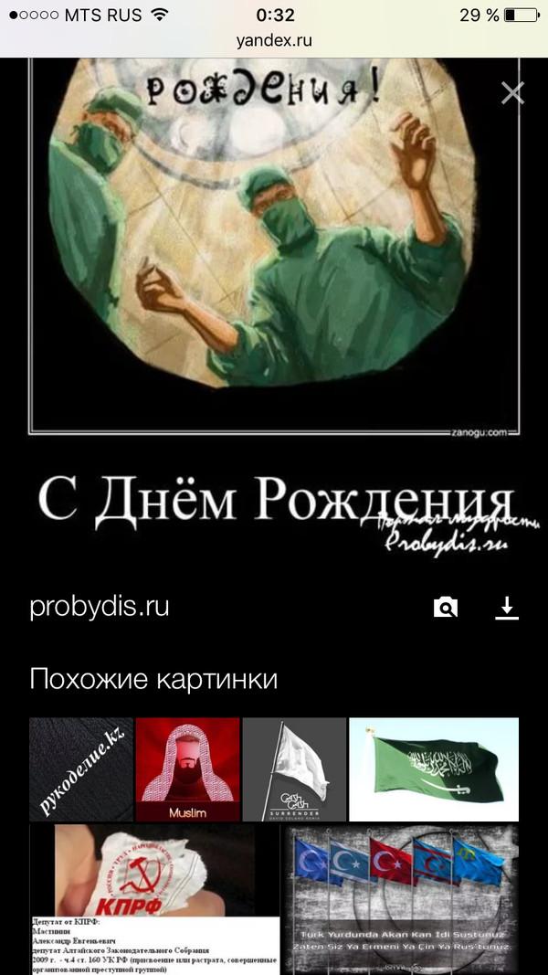 Искал забавную открытку на др друга.... Открытка, Яндекс, С Днём рождения дружище