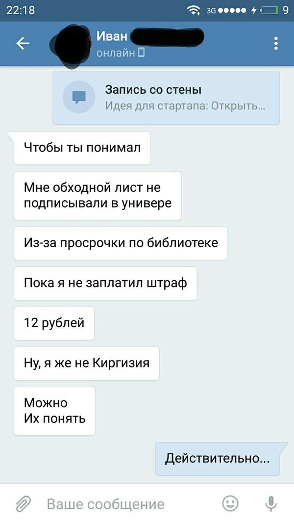 О прощении долгов студентам... переписка, ВКонтакте, долг, Образование, наше государство, длиннопост