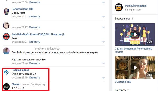 Full Роскомнадзор Pornhub, Роскомнадзор, Скриншот, Соцсети коментарии, Комментарии