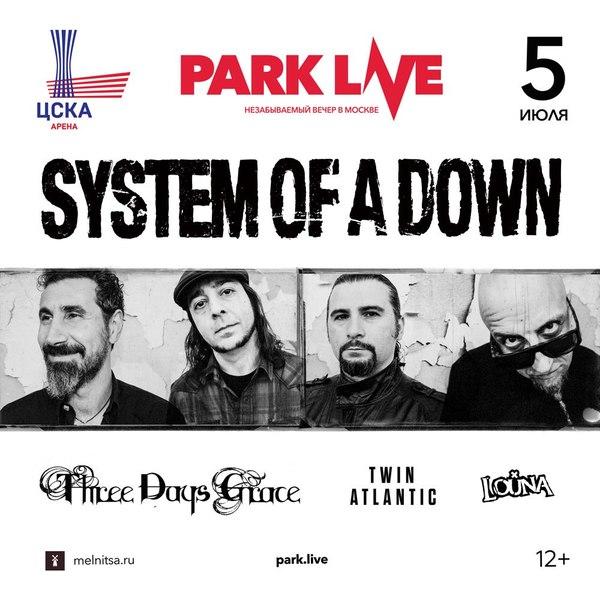 Билеты! Отдам Билет, Рок-Концерт, System of a Down, Parklive