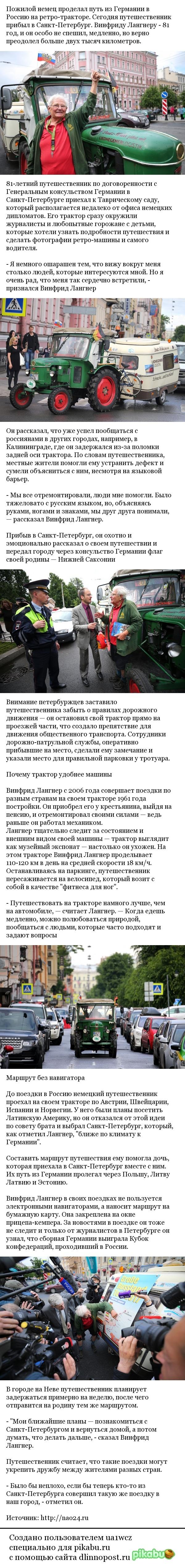И все-таки он доехал до Санкт-Петербурга! Винфрид Лангнер, Трактор, Автопутешествие, Длиннопост