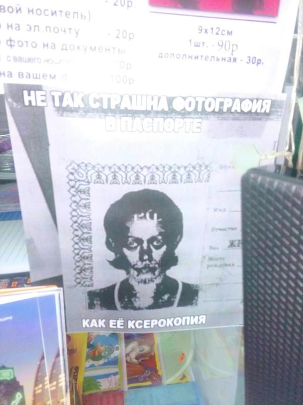 Как сделать скан копию паспорта 112
