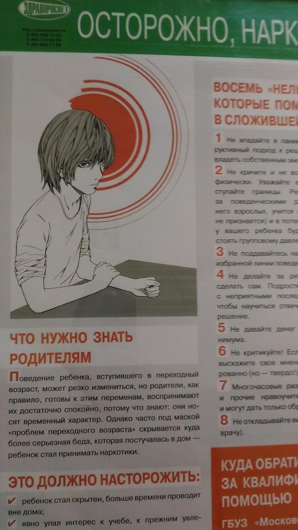 Не так страшен Death Note, как его малюют. Death note, Плакат, Аниме, Наркотики
