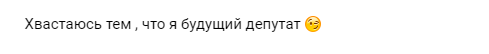 Далеко пойдет Депутаты, Госдума, ВКонтакте, Карьера