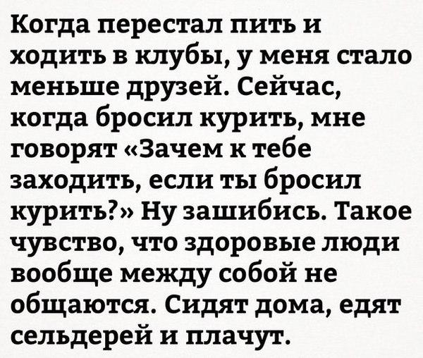 Вконтакте. Вот такой ЗОЖ