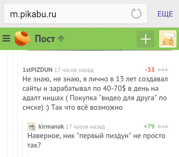 Коментарии на pikabu) комментарии на  пикабу, Смех, ник