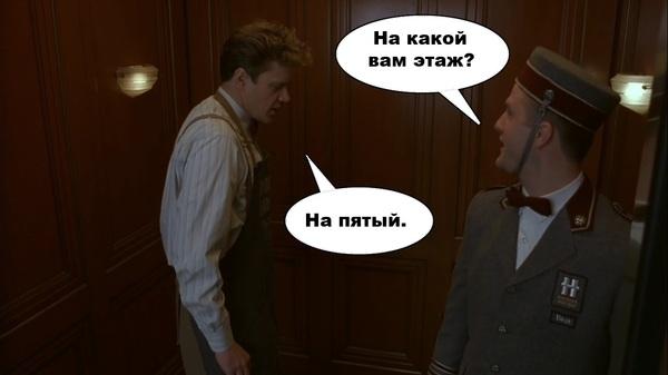 Немного национальных стереотипов. Эстония, Лифт, Раскадровка, Фильмы, Помошник Хадсакера, Слоупок