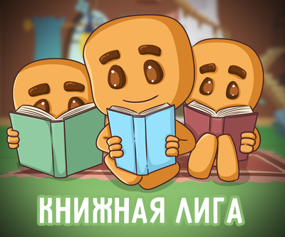 Изменения в Книжной Лиге!!! Книжная лига, Книги