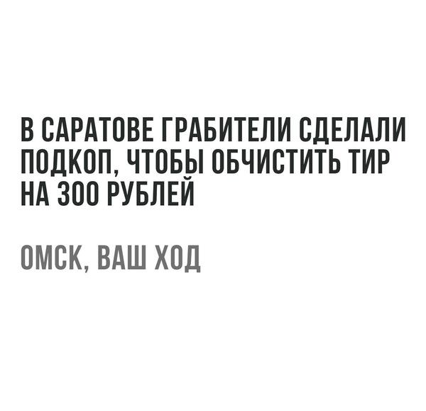 Грабители омск, Саратов, грабитель, ограбление, Тир, новости
