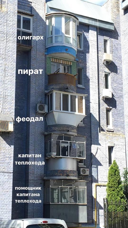 Покажи мне свой балкон и я скажу тебе кто ты