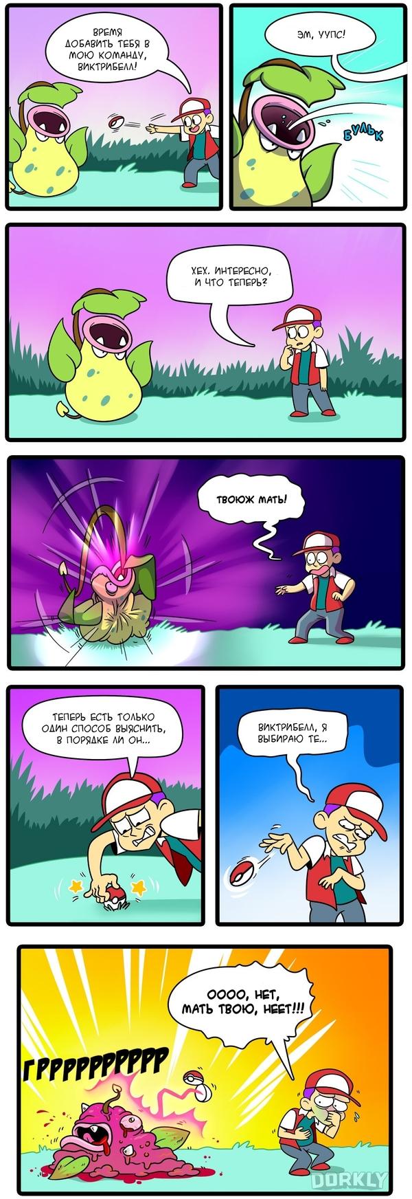 Почему важно целиться, когда бросаешь покебол dorkly, Игра Pokemon, покемоны, Комиксы, длиннопост