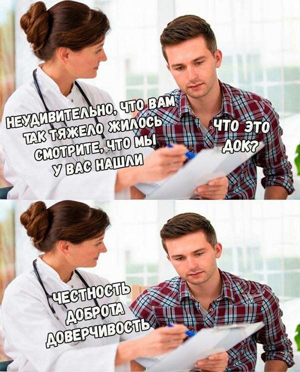 Мой диагноз..)