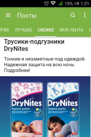 Когда таргетированная реклама попадает в цель Подгузник, Пьянству бой, Лень