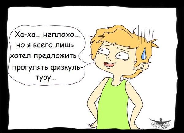 Молодость Follia, мини-комикс, Комиксы, юмор, молодость