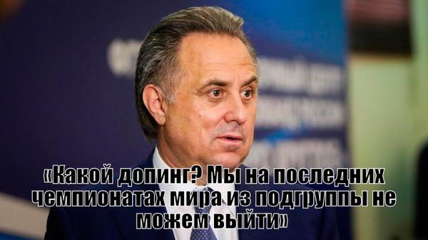 Сильно сказал Виталий Мутко, допинг, футбол