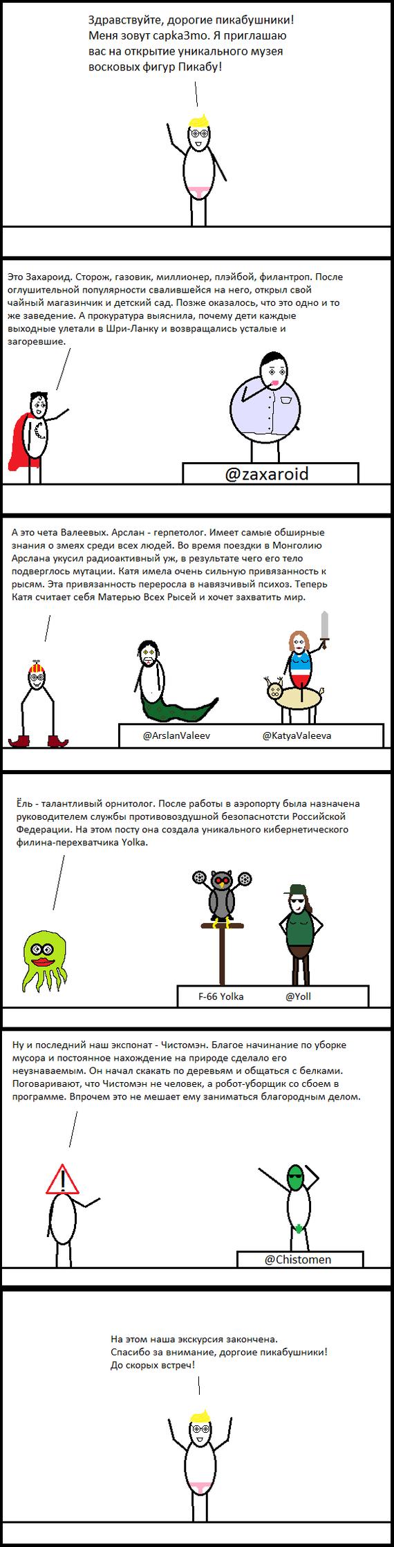 Музейное Cynicmansion, Комиксы, Восковые фигуры, Пикабушники, Музей, Длиннопост