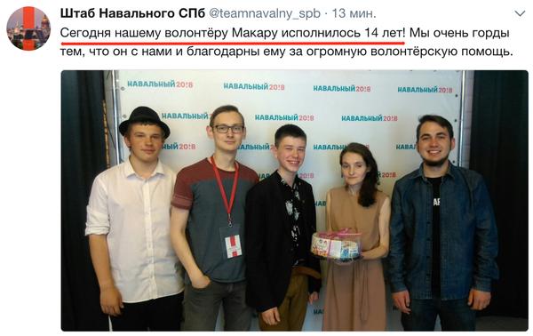 Ветеран армии Навального справляет юбилей Политика, Алексей Навальный, Дети, Оппозиция, Вата
