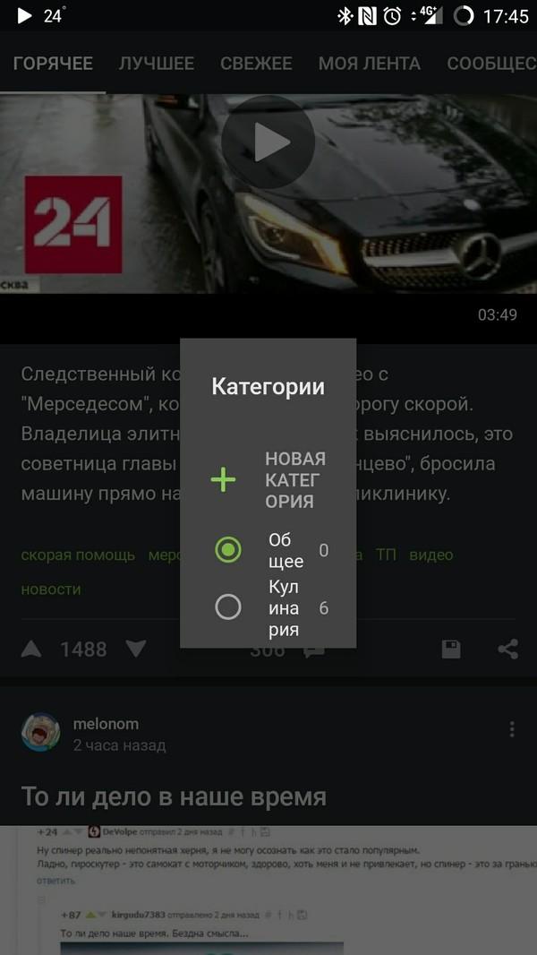 Баги и нелогичное поведение приложения пикабу, приложение на android, баг, предложение, длиннопост