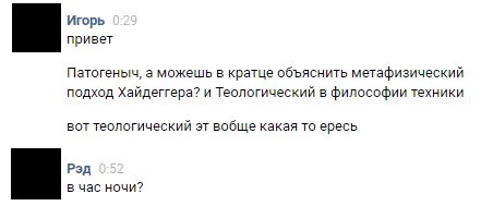 Пожалуй, в топ-5 самых странных вопросов в моей жизни скриншот, переписка, ВКонтакте, Философия