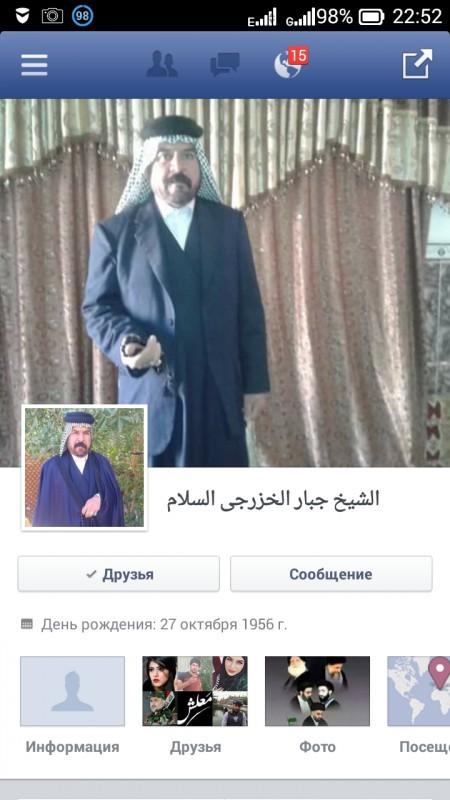 Про facebook и instagram facebook, instagram, арабы, друзья, подписчики, приложение, длиннопост
