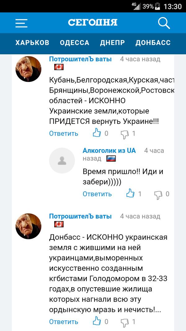 """Методичка"" в действии. Украина, Логика, Политика"