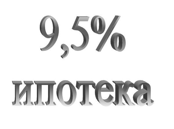 Рефинансировать ипотеку Ипотека, Кредит, Лайфхак