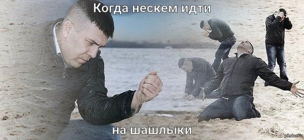 Приглашение на шашлыки Болгария, шашлык, грусть, мужик с песком